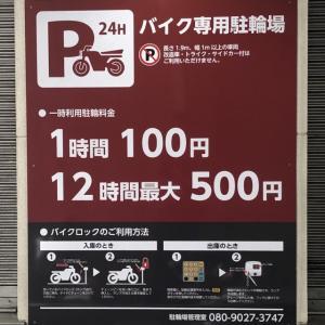 東京ツーリング、時間貸しバイク駐車場を探して!2