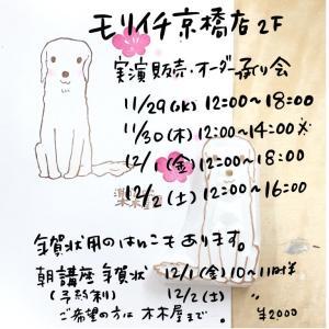 11/29~12/2モリイチ京橋店実演販売