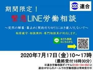 7/18(金) 労働組合 連合で、緊急LINE労働相談を実施