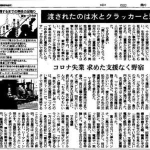 「三重→東京、役所たらい回し コロナ失業、求めた支援なく野宿」