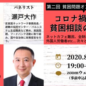 8/25(火)第二回 貧困問題オンラインセミナー開催します!