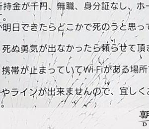 朝日新聞デジタルに掲載