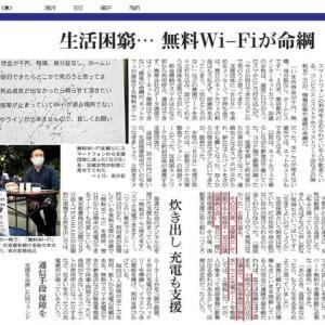 5月19日(水) 朝日新聞 朝刊に掲載!