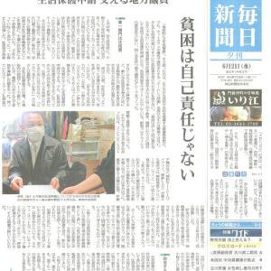 6/2(水)毎日新聞 夕刊1面トップに掲載!