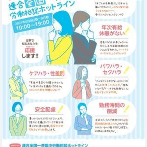 6/8~6/9【連合】<女性のための労働相談ホットライン&ZOOM相談>