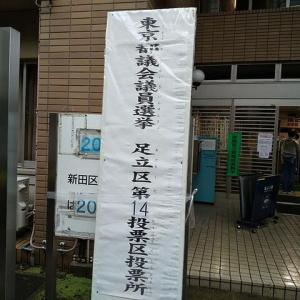 7月4日(日)東京都議会議員選挙の投票日