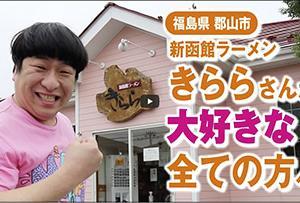 新函館ラーメンきららさんが大好きな全ての方へ