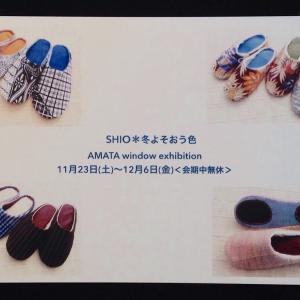 あまたの展示会『SHIO*冬よそおう色』ご案内