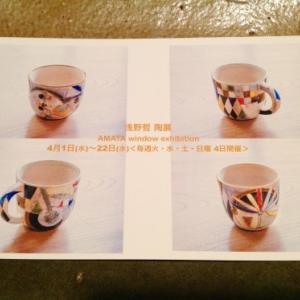 あまた展示会『浅野 哲 陶展 2020』始まりました