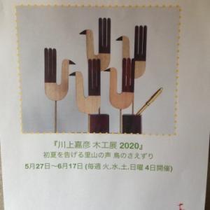 『川上嘉彦 木工展2020〜初夏を告げる里山の声 鳥のさえずり』始まりました。