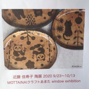 あまたの展示会『近藤佳寿子 陶展』始まりましたー