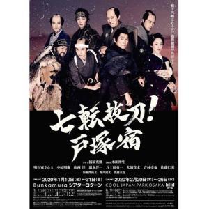 「七転抜刀!戸塚宿」を観てきました