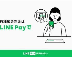 LINE Pay 請求書支払い&ヤフー公金支払い