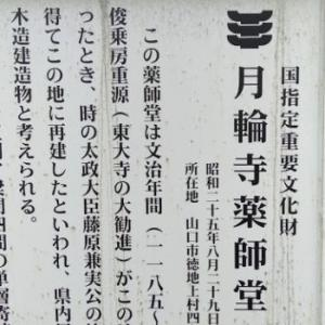 山口県内木造最古の建造物 月輪寺薬師堂