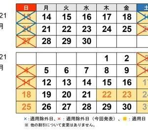 7月11日まで高速休日割引中止
