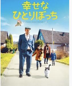 幸せな一人ぼっち スウェーデンの映画