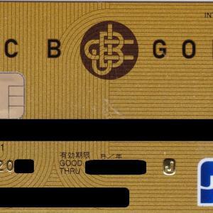 JCBゴールドカードから楽天プレミアムカードへ