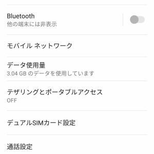 Zenfon3香港版のAPN設定方法(楽天モバイル)