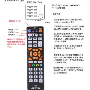 中国製学習リモコンL336を再度購入