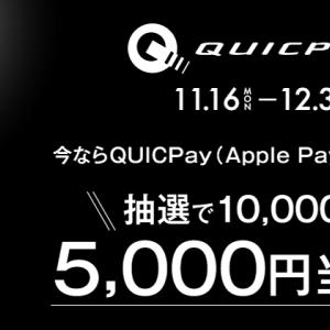QUICPayのキャンペーンが間接的に応募可能に