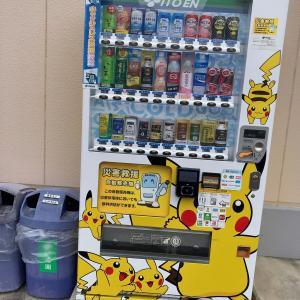 これぞマルチ対応自動販売機。