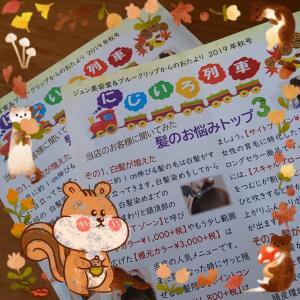 にじいろ列車◆秋号