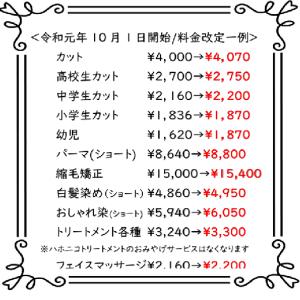 ◆◇◆料金改定のお知らせ◆◇◆