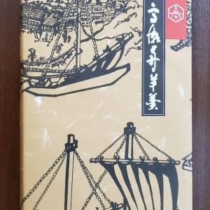 お土産(鳥取~岡山)