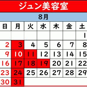 ◆8月のお休みのお知らせ◆