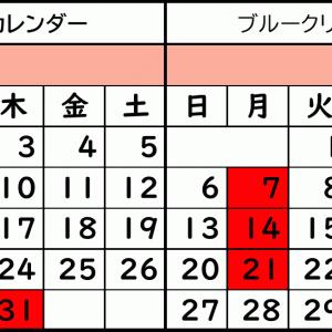 12月の営業カレンダー