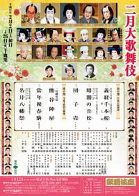2月 歌舞伎座へ行きましょうっ!!