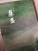 「藤盛」お稽古場訪問に大先生が^_^