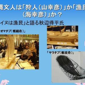 神話探偵団132 古事記・播磨国風土記が明かす『弥生史観』の虚構