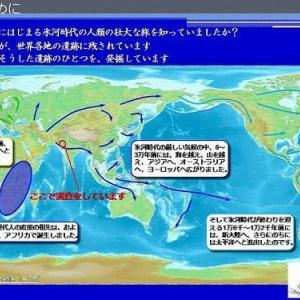 「縄文ノート47 「日本列島人はどこからきたのかプロジェクト」へ」の紹介