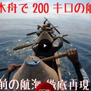 「縄文ノート63 3万年前の航海実験からグレートジャーニー航海実験へ」の紹介