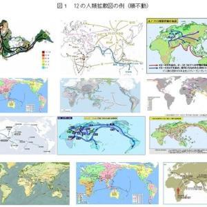 「縄文ノート64 人類拡散図の検討」の紹介