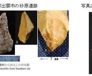 「縄文ノート65 旧石器人のルーツ」の紹介