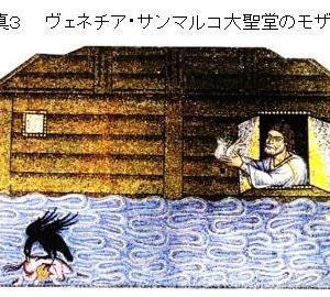 「縄文ノート66 竹筏と『ノアの箱筏』」の紹介