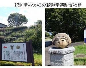 「縄文ノート96 女神調査報告1 金生遺跡・阿久遺跡」の紹介