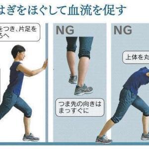 夏に多いこむら返り 足を伸ばす7つの動作で予防