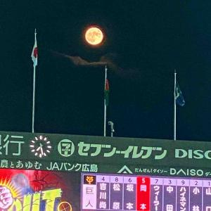仲秋の名月を、マツダスタジアムで。