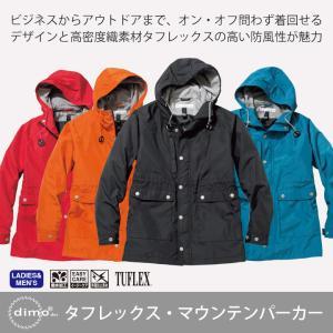 中綿インナーベストと相性抜群!dimoマウンテンパーカーで重ね着防寒対策