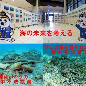 海洋環境保全パネル展のご案内