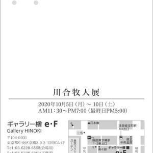 Episode 川合牧人展 ギャラリー檜ef・京橋