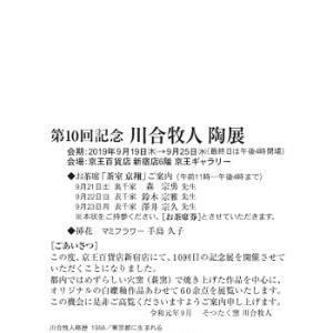 第10回記念川合牧人陶展 京王百貨店新宿店 京王ギャラリー