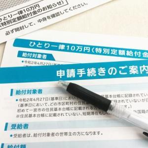 武蔵野市の特別定額給付金支給状況(6/18)とコミセン、図書館の再開。保育園、学童クラブは自粛解除へ