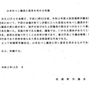 議員の陳謝と猛省を求める決議可決  武蔵野市議会で