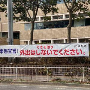 緊急事態宣言への武蔵野市の対応