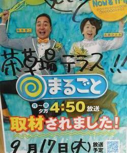 TV放送されます! 第一TV「まるごと」本日夕方