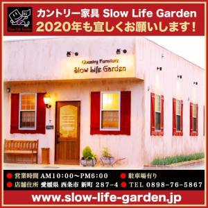 2020年もカントリー家具 Slow Life Gardenを宜しくお願いします♪